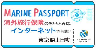 東京海上日動の海外旅行保険【MARINE PASSPORT】